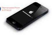 Перепрошивка и обновление ПО на все модели Iphone