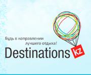 Туристическое агентство DESTINATIONS.KZ