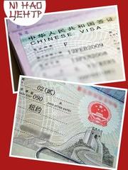 Рабочая виза в Китай с приглашениями от китайских работодателей