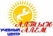 Учебный Центр *Алтын Алем*-Курсы Визажиста-15000тг-скидки!