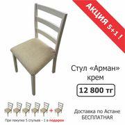 Продажа стульев Арман