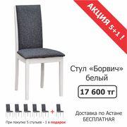 Продажа стульев Борвич в двух цветах