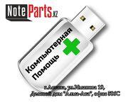 Ремонт компьютеров и ноутбуков в Астане от компании NoteParts