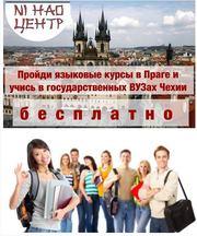 Европейское образование в Чехии