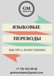 """Бюро переводов """"GM Translation"""" предлагает Вам:"""