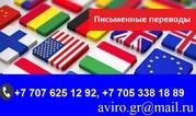 Перевод документов на казахский,  английский и другие иностранные языки