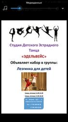 Танцы для детей. Детская хореография. Лезгинка.