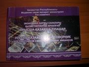Русско-казахский разговорник продаю