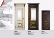 Межкомнатные двери ЮККА