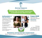 Бесплатный Мастер Класс в Центре Снижения Веса Доктора Гаврилова