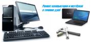 Ремонт компьютеров и ноутбуков в сервис центре Integra Business