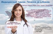Медицинский туризм. Лечение за рубежом