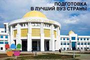 Подготовка в Назарбаев Университет