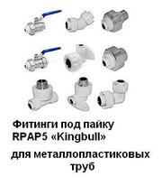 Фитинги RPAP5 Kingbull под пайку для металлопластиковых труб