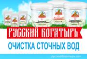 Очистка стоков бактериями Русский Богатырь. Коагулянты,  Флокулянты