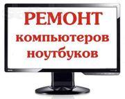 Ремонт компьютеров На выезд. Программист. Установка Windows,  MS Office