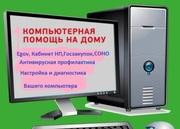 Услуги компьютерной помощи