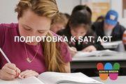 Подготовка к SAT и АСТ