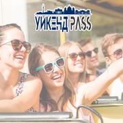 УикендPass Выходные в Грузии