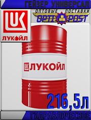 Гидравлическое масло ЛУКОЙЛ ГЕЙЗЕР УНИВЕРСАЛ,  минеральное,  216, 5 л Арт