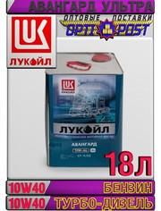 Минеральное моторное масло ЛУКОЙЛ АВАНГАРД УЛЬТРА 10W40 18л Арт.:L-091
