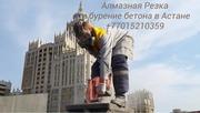 Алмазная резка,  сверление и бурение бетона Астана