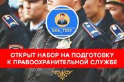 Подготовка к тестированию правоохранительной службы