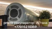 Рекуператор воздуха Prana  Астана