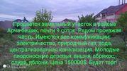 Продаю землю в г. Бишкек район Арча-Бешик
