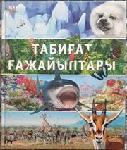 Продам книгу на казахском