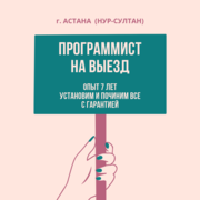 Программист Астана выезд