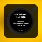 Услуги программиста Астана выезд