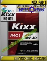 Q Моторное масло KIXX PAO 1 Арт.: KO-001 (Купить в Нур-Султане/Астане)