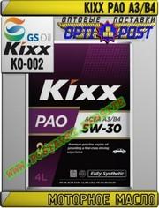 QA Моторное масло KIXX PAO A3/B4 Арт.: KO-002 (Купить в Нур-Султане/Ас