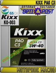 A Моторное масло KIXX PAO C3 Арт.: KO-003 (Купить в Нур-Султане/Астане