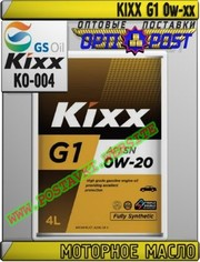 K Моторное масло KIXX G1 0w-xx Арт.: KO-004 (Купить в Нур-Султане/Аста