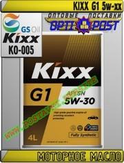y Моторное масло KIXX G1 5w-xx Арт.: KO-005 (Купить в Нур-Султане/Аста