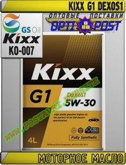b Моторное масло KIXX G1 DEXOS1 Арт.: KO-007 (Купить в Нур-Султане/Аст