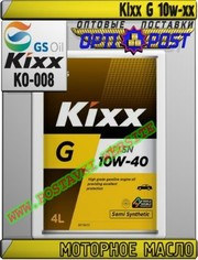 P3 Моторное масло Kixx G 10w-xx Арт.: KO-008 (Купить в Нур-Султане/Аст