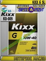 B Моторное масло KIXX G SL Арт.: KO-009 (Купить в Нур-Султане/Астане)