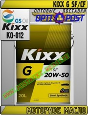 HH Моторное масло KIXX G SF/CF Арт.: KO-012 (Купить в Нур-Султане/Аста