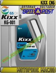8 Моторное масло для газовых двигателей KIXX CNG Арт.: KG-001 (Купить