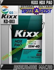 Ss Синтетическое дизельное моторное масло KIXX HDX PAO Арт.: KD-003 (К
