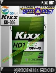 c Дизельное моторное масло Kixx HD1 Арт.: KD-006 (Купить в Нур-Султане