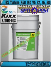 7 Турбинное масло GS Turbine R&O ISO VG 32 - 68 Арт.: KITUR-003 (Купит