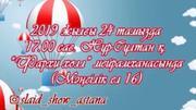 Видеопригласительные шакыру годик видеоприглашения g2 (в Нур-Султане/А
