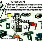 Прокат инструм болгарка перфоратор лобзик углорез бензопила шурупаверт