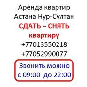 Аренда квартир в городе Нур-Султан ( Астана ) СДАТЬ - СНЯТЬ квартиру