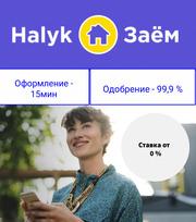Halyk Заём Быстрые займы наличными