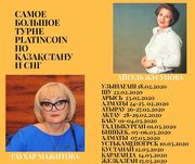Самое большое турне PLATINCOIN,  по Казахстану.